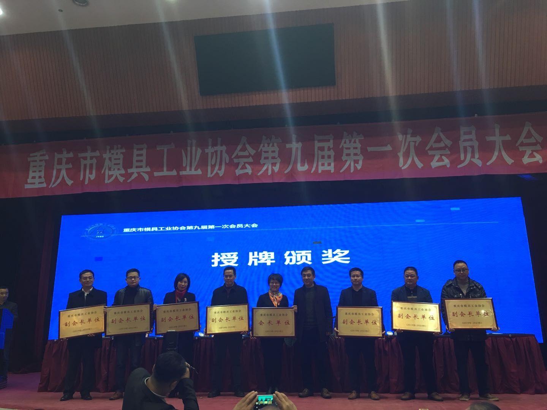 我司参加重庆市模具工业协会第九届会员大会并获得两项殊荣