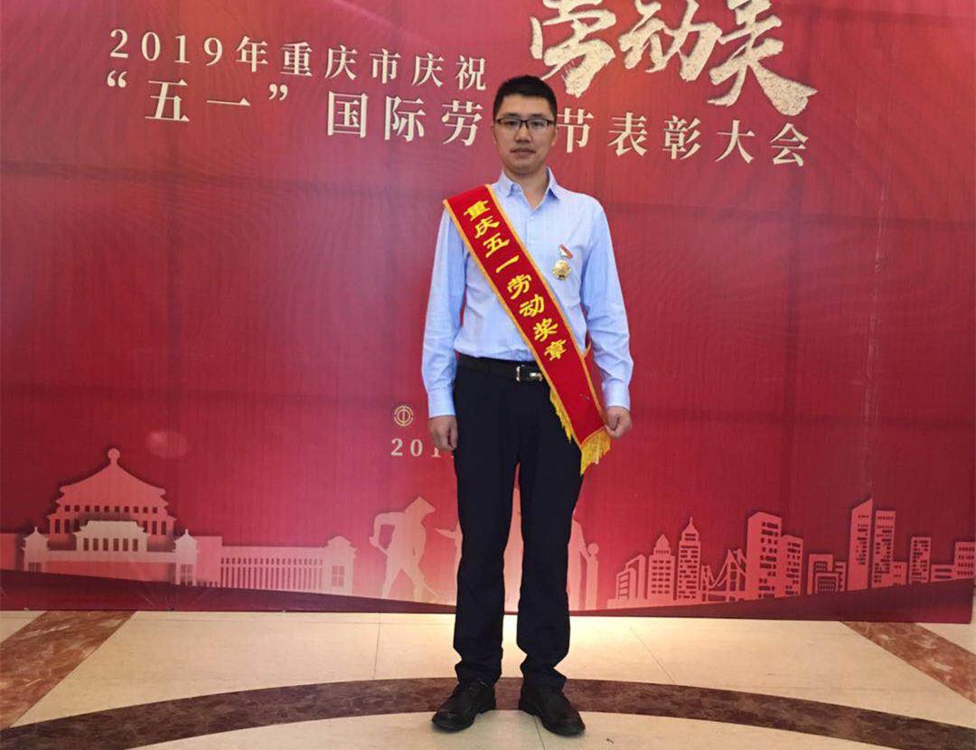【喜报】:我司技术团队骨干卢红林荣获重庆市五一劳动奖章