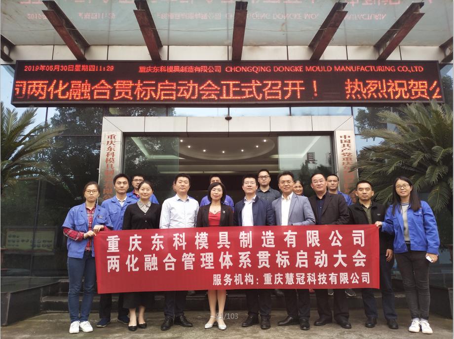 重庆东科模具制造有限公司两化融合管理体系贯标正式启动